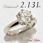 【極大粒】2カラットアップ 婚約指輪 エンゲージリング