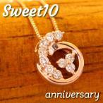 【スイート10ダイヤモンド】ピンクゴールドネックレス☆結婚10年目の記念に贈るスイートテンジュエリー
