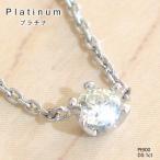 【清楚な色合いにダイヤモンドの煌めき】天然ダイヤモンドプラチナネックレス/Pt900一粒ダイヤモンド ダイヤネックレス