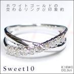 【sweet10】クロスリング×天然ダイヤモンドリング×ホワイトゴールドリング/K18WG 指輪☆スイートテンダイヤモンド スイート10 18金