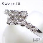 【スイートテン】【0.2ctダイヤモンドリング】ダイヤリング K18ホワイトゴールド指輪☆結婚10年目に贈るスイート10 18金リング