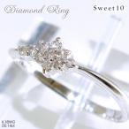 【スイート10】【18金ダイヤリング】ダイヤモンドホワイトゴールドリング/K18WG指輪 スイートテンダイヤモンド フラワーリング