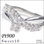 【スイート10】【クロス プラチナリング】天然ダイヤモンド×Pt900指輪プラチナダイヤリング☆結婚10年目の記念に贈るスウィートテン