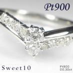 【スウィートテン】【プラチナ ダイヤリング】0.3ctダイヤモンド×プラチナ指輪/Pt900スイートテン スイート10ダイヤモンド