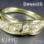 【スウィートテン】【ダイヤモンドリング】ダイヤモンドイエローゴールドリング/K18YG指輪☆結婚10年目に贈るスイート10 18金リング