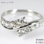 【スウィートテン】【プラチナ ダイヤモンド指輪】0.5ctダイヤモンド×プラチナリング/Pt900☆結婚10年目に贈るスイート10ダイヤモンド
