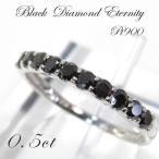 ハーフエタニティリング☆0.5ctブラックダイヤモンド×プラチナリング(Pt900指輪)4月誕生石☆天然ダイヤリング