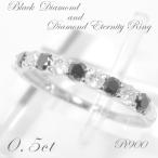 ハーフエタニティリング☆合計0.5ctダイヤモンド&ブラックダイヤモンド×プラチナリング(Pt900指輪)4月誕生石天然ダイヤリング