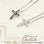 K10ホワイトゴールド不滅のシンプルクールな十字架アクセサリー・高貴の黒・無垢の白・ブラックダイヤモンド&ダイヤモンド・クロスネックレス