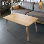センターテーブル テーブル 長方形 100cm 高さ50cm おしゃれ セール 送料無料