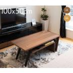 センターテーブル テーブル 長方形 100cm×50cm 高さ40cm 送料無料 セール おしゃれ