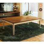 こたつ コタツ テーブル 長方形 120cm 座卓
