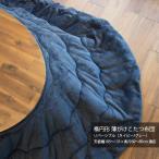 【ポイント2倍! 送料無料】楕円形用 リバーシブル こたつ布団 単品天板幅105〜135×奥行60〜80cm対応