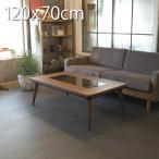 こたつ コタツ テーブル 長方形 120cm おしゃれ セール 送料無料