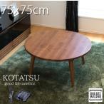 こたつ コタツ テーブル 円形 75cm 丸 丸型 アカシア無垢 座卓
