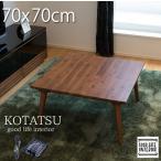 こたつ コタツ テーブル 正方形 70cm アカシア無垢 おしゃれ 送料無料 セール