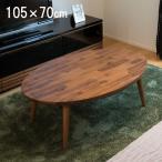 こたつ コタツ テーブル 楕円形 105×70cm アカシア無垢 座卓