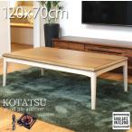 こたつ コタツ テーブル 長方形 120cm 送料無料