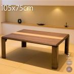 座卓 テーブル 軽量 完成品 折れ脚 長方形 105cm おしゃれ セール 送料無料