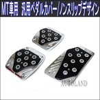 ペダルカバーMT車用/3点セット/黒
