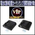 【VIP】配線不要簡単装着/電池式LEDドアフットライト/エンブレムロゴデザイン投影カーテシランプ/2個セット