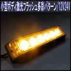 LEDフラッシュライトバー/黄色発光24パターン/小型薄型アルミダイカストボディ&拡散レンズ/12V-24V対応