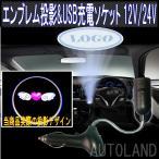 【エンジェルハート】エンブレムロゴ投影プロジェクターライト/シガーソケットUSBチャージャー搭載/スマホ充電OK/12V24V対応