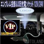 【VIP】エンブレムロゴ投影プロジェクターライト/シガーソケットUSBチャージャー搭載/スマホ充電OK/12V24V対応