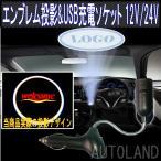 【ウェルカム/WELCOME】エンブレムロゴ投影プロジェクターライト/シガーソケットUSBチャージャー搭載/スマホ充電OK/12V24V対応