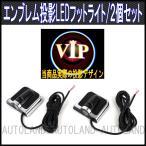 【VIP】簡単貼付/LEDドアフットライト/エンブレムロゴデザイン投影カーテシランプ/2個セット