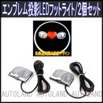 【エンジェルハート】簡単貼付/LEDドアフットライト/エンブレムロゴデザイン投影カーテシランプ/2個セット