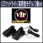 【VIP】ドアフットライト/ウェルカム/エンブレムロゴ投影カーテシランプ/2個セット/高照度仕様ドアポケット取付モデル