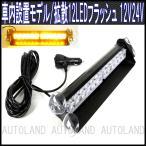 LEDライトバー/12LED/フラッシュライト 12V/24V 黄色