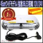 36LED回転灯/45cmワイドモデル 12V/24V 黄色