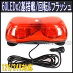 LED回転灯/60LEDx2基搭載/フラッシュライト 12V/24V 黄色