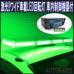 車載用大型LED回転灯/激光フラッシュライト 12V/24V 緑色