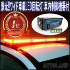 車載用大型LED回転灯/激光フラッシュライト 12V/24V 黄色
