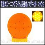 電池式LEDワーニングライト/黄/50時間超長寿命/点灯パターンチェンジ