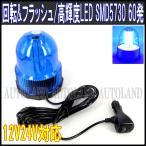 LED回転灯/SMD5730×60発/フラッシュライト/パトランプ 12V/24V 青色