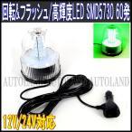 LED回転灯/SMD5730×60発/フラッシュライト/パトランプ 12V/24V 緑色