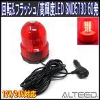 回転灯/80LED/フラッシュライト/パトランプ  12V/24V 赤色