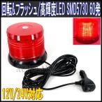 LED回転灯/SMD5730×60発/フラッシュライト/パトランプ 12V/24V 赤色