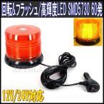 LED回転灯/SMD5730×60発/フラッシュライト/パトランプ 12V/24V 黄色