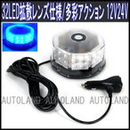 LED回転灯/32LED/フラッシュビーコン 12V/24V 青色