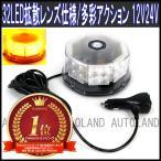 LED回転灯/32LED/フラッシュビーコン 12V/24V 黄色