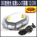 LED回転灯/ワイド拡散30LED/フラッシュライト 12V/24V 黄色