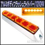 LEDフラッシュライトバー/黄色発光/アルミボディ&拡散レンズ/12V-24V対応
