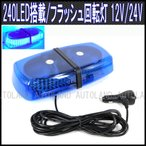LED回転灯/240LED/フラッシュライト 12V/24V 青色発光/青色カバー