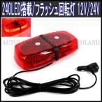 LED回転灯/240LED/フラッシュライト 12V/24V 赤色発光/赤色カバー