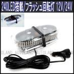 LED回転灯/240LED/フラッシュライト 12V/24V 白色